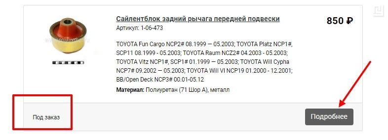 уточнение информации о товаре
